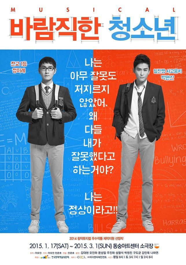 온오프믹스 :: [무료초대] 뮤지컬 '바람직한 청소년'