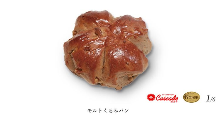 モルトくるみパン/もっちりとした生地に、クルミがたっぷり。カスカード不動の人気ゆえ、いつも焼きたてが並びます。・・ベーカリー・カスカード