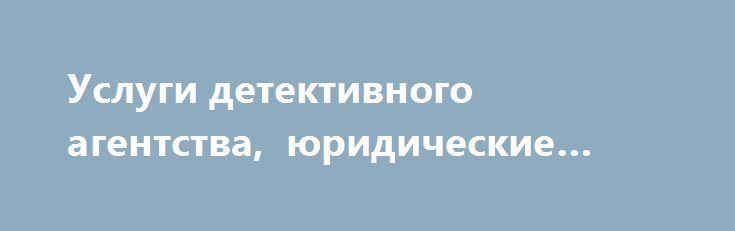 Услуги детективного агентства, юридические услуги http://brandar.net/ru/a/ad/uslugi-detektivnogo-agentstva-iuridicheskie-uslugi/  Детективное агентство «RLS» предлагает:  1. Юридические услуги (защита на стадии досудебного следствия, защита подозреваемого на протяжении досудебного следствия, во время проведения следственных действий, подготовка и подача ходатайств, жалоб, заявлений, обжалования меры пресечения подозреваемого, обвиняемого, сбор характеризующих материалов подозреваемого…