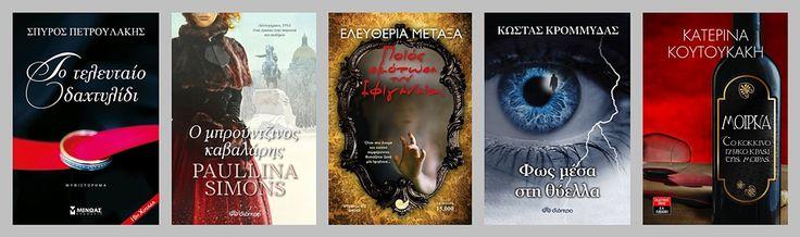 Διαγωνισμός koukidaki με δώρο πέντε νέα μυθιστορήματα http://getlink.saveandwin.gr/9kM