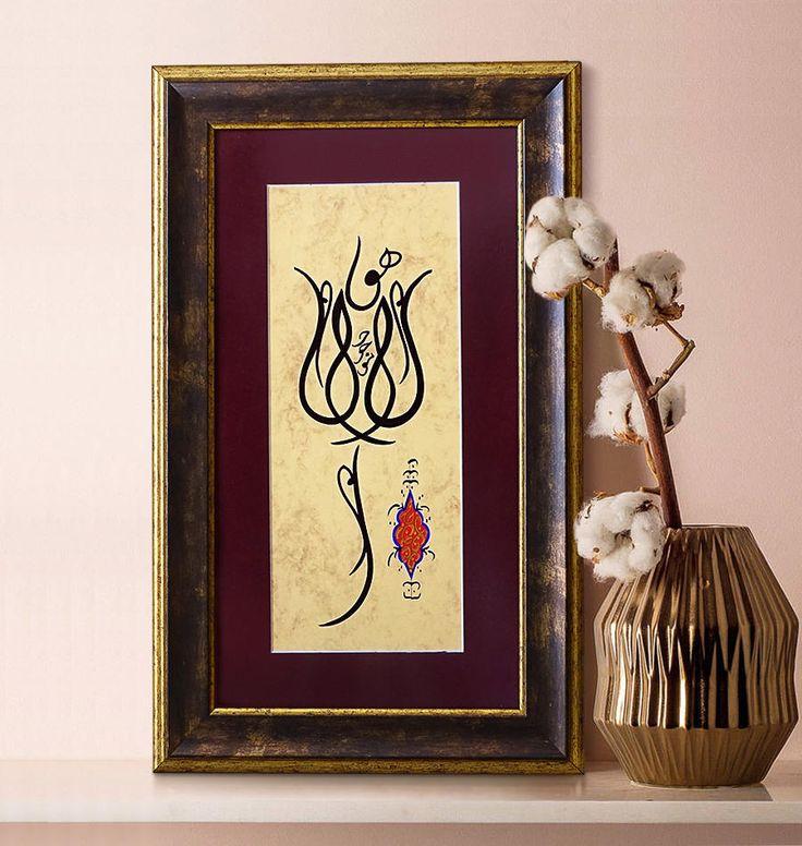 Islamic Calligraphy Wall Art, FRAMED Arabic Art, Muslim Gift, Abstract Rose Drawing 25×45 cm, Islamic Floral Art, Arabic Home Decor