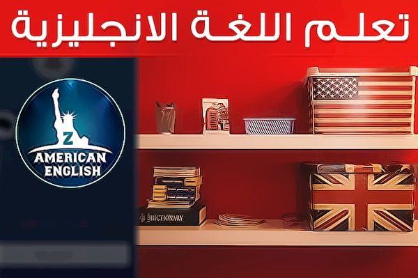 تحميل تطبيق Z American English تعليم اللغة الانجليزية من الصفر مجانا American English Liquor Cabinet Storage