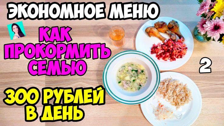 Экономное меню на 300 рублей в день # 2 ♥ Как прокормить семью? ♥ Stacy Sky