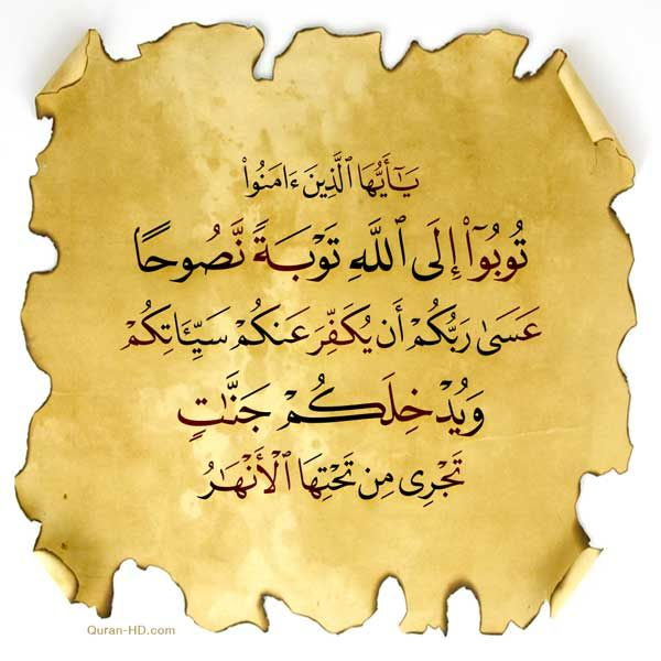 Quran Hd القرآن الكريم بدقة غير مسبوقة جودة عالية جدا Islamic Art Calligraphy Islamic Wall Art Islamic Wallpaper Hd