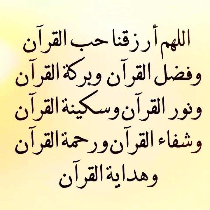 Pin By Dorarislamiah On منشورات صفحة سنرحل ويبقى الأثر Instagram Posts Arabic Calligraphy Instagram