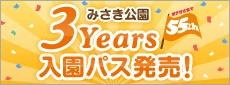 みさき公園3Years 入園パス発売!