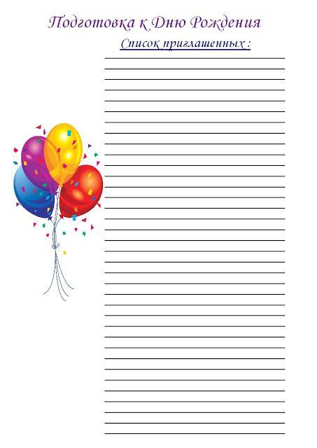 Список приглашенных на день рождения