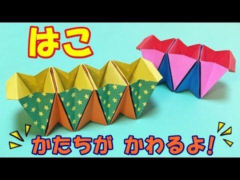 【折り紙】面白い箱の折り方【音声解説あり】伸び縮みするアコーディオン型のユニークな小物入れです - YouTube