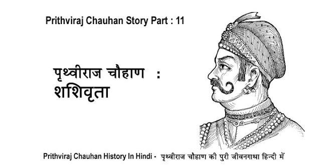 Rajputana Shayari: Prithviraj Chauhan History Part 11 - शशिवृता