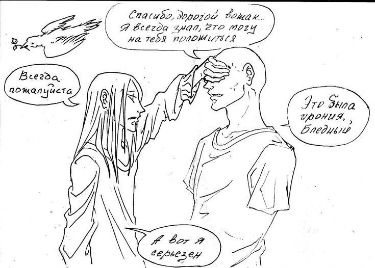 Слепой и Сфинкс by Мамору Чиба