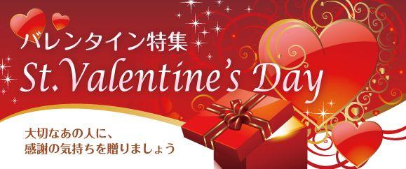 バレンタイン特集>チョコレート|ヤマダ電機の公式オンラインショッピングサイト【ヤマダモール】