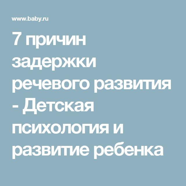 7 причин задержки речевого развития - Детская психология и развитие ребенка