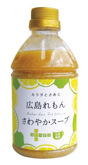 広島れもん さわやかスープ(550g)