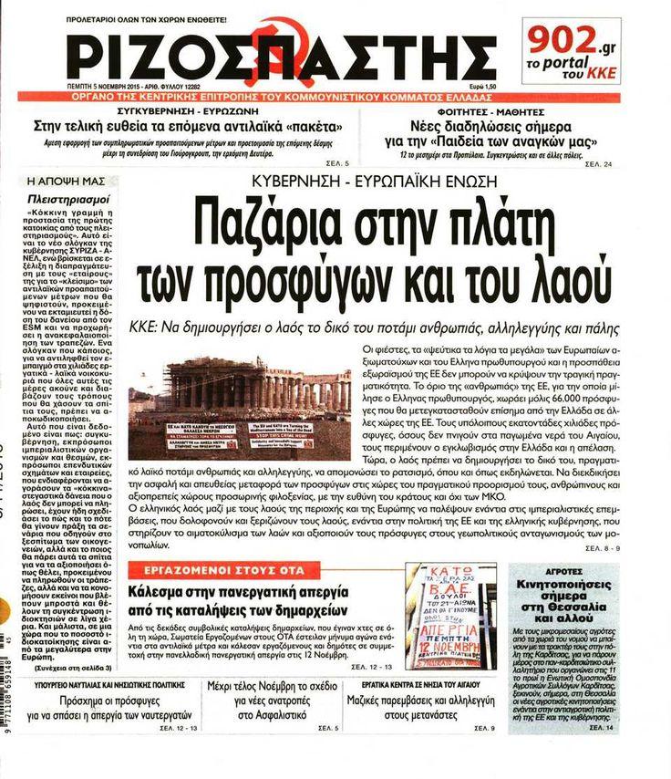 Εφημερίδα ΡΙΖΟΣΠΑΣΤΗΣ - Πέμπτη, 05 Νοεμβρίου 2015