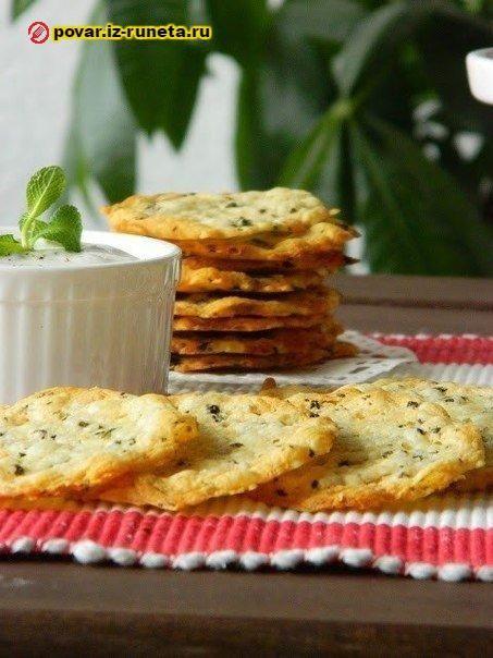 Хрустящие сырные крекеры!   Повар на дому