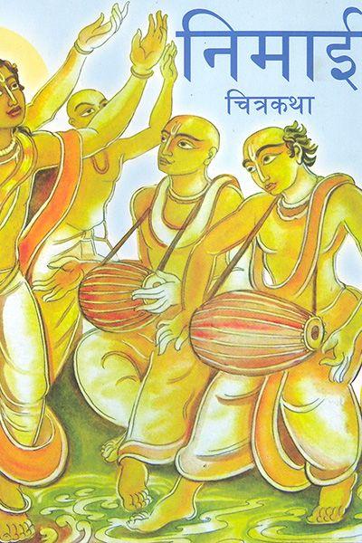 #Spiritual #book on #Nimai #Chitra #Katha is available at Gaudiya Mission bookstore