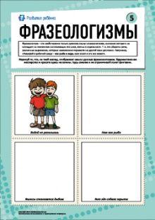 Задание, которое позволит ребенку узнать истинное значение четырех фразеологизмов, тренируя воображение, моторику и развивая творческое мышление