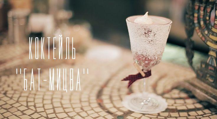 Бат-мицва [Cheers!   Напитки] #drink #cheers #tasty #alco