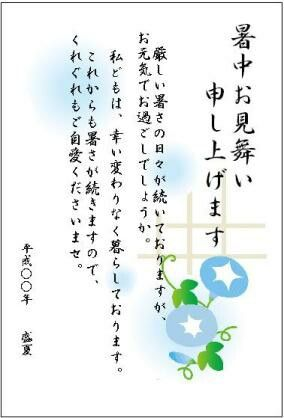 Summer Greeting Card / 暑中見舞い .jpg
