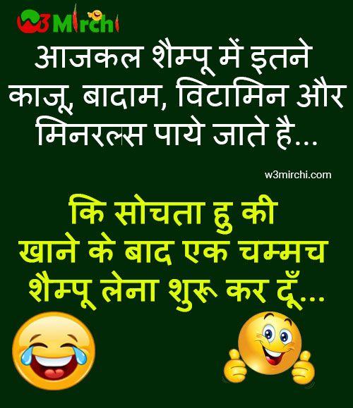155 Best Images About Hindi Jokes On Pinterest