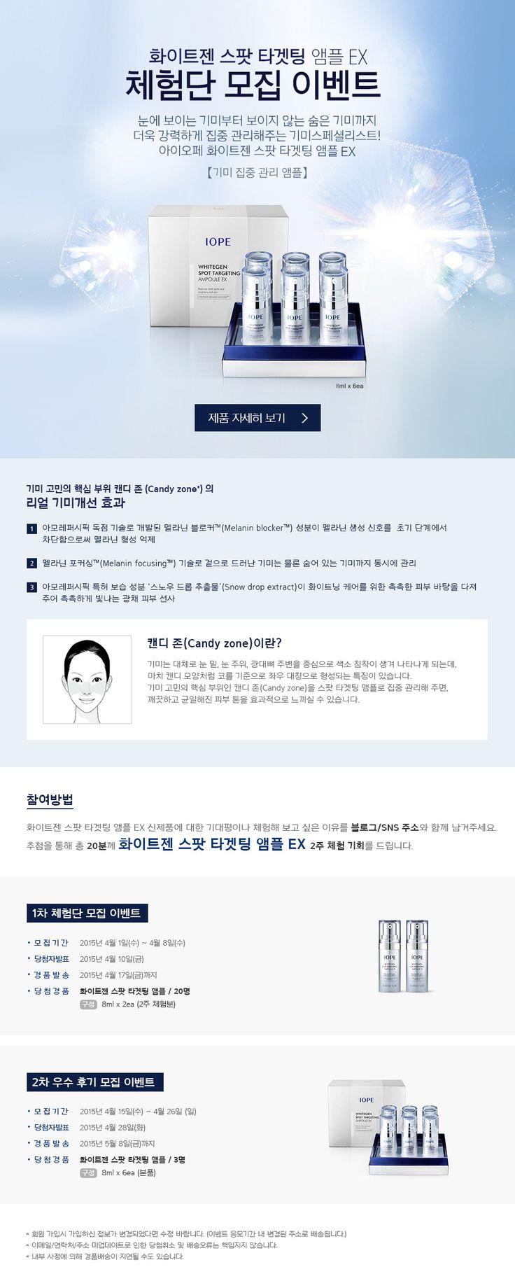 NEW 아이오페 화이트젠 스팟 타겟팅 앰플 EX 체험단 모집 이벤트