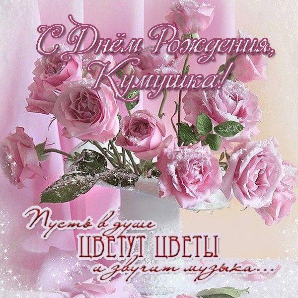 Pozdravitelnaya Otkrytka S Dnem Rozhdeniya Kume Besplatno Skachat Besplatno Etu Ili Drugie Otkrytki S Happy Sunday Flowers Beautiful Pink Roses Beautiful Roses