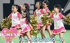 福岡市中央区のスポーツクラブでは月よりハニーズダンススクールを開講しています 開講日は毎週水曜日の16時30分からと17時40分から 福岡ソフトバンクホークスの公式ダンスチームハニーズの現役のメンバーやOBが指導してくれるらしいですよ()/ 練習の成果は福岡ヤフオクドームで開催される公式戦で披露できる人気のダンススクールです 定員には限りがありますのでお早めに tags[福岡県]