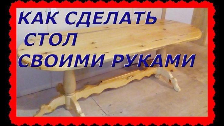 Как сделать стол своими руками.(Стол изготавливается в домашних условиях)