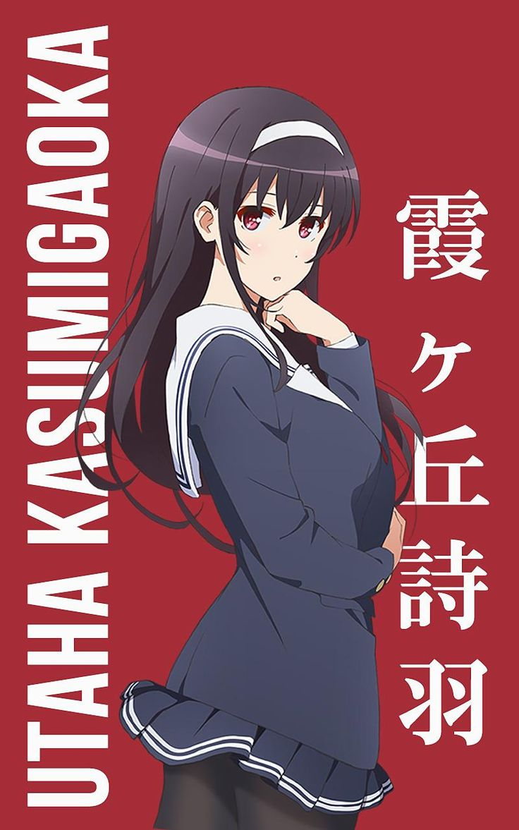 Utaha Kasumigaoka V2 ~ Korigengi | Wallpaper Anime
