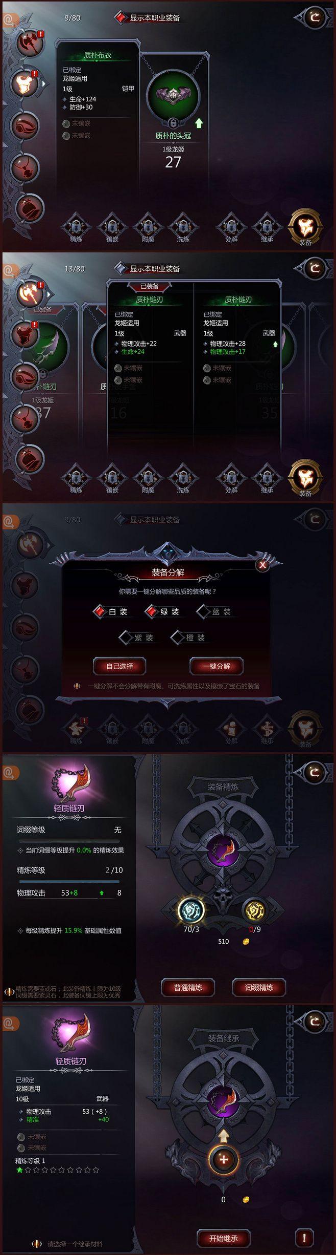 黑暗血统—手游 |GAMEUI- 游戏设...