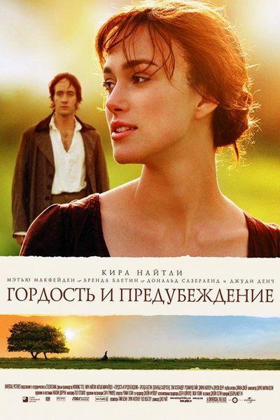 Гордость и предубеждение (2005) - отличный фильм по книге
