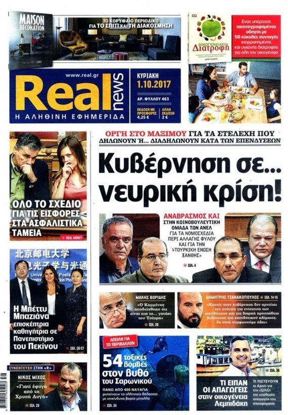Ελλάδα : Τα πρωτοσέλιδα της Κυριακής 1-10-2017