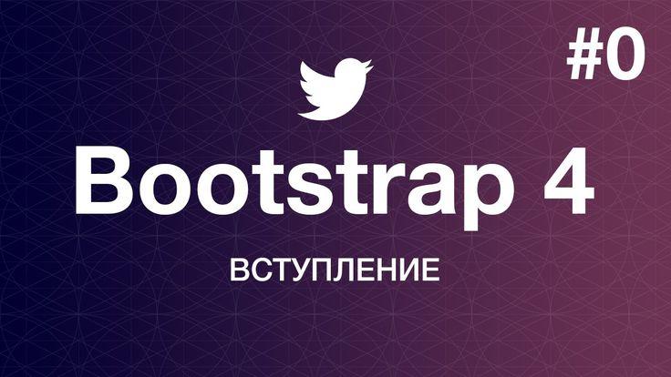 Навстречу Bootstrap 4. Основы работы: Вступление. Уроки веб разработки о...