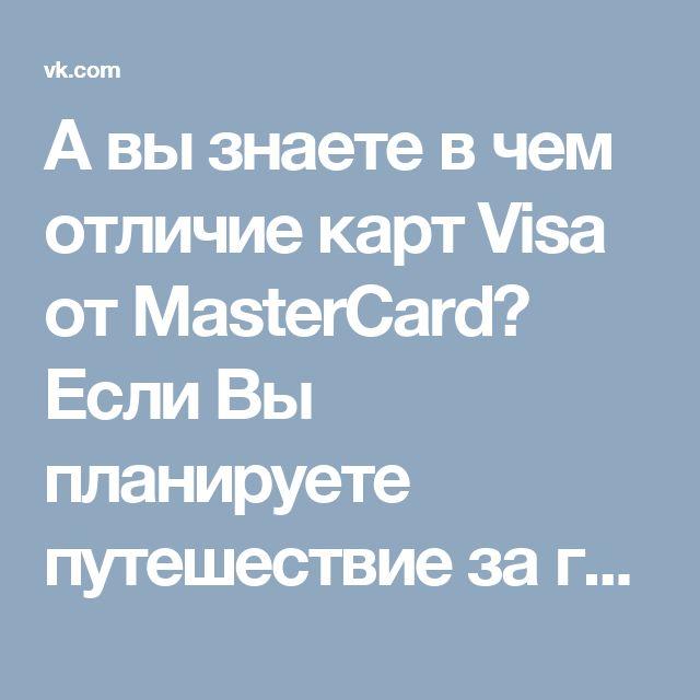 А вы знаете в чем отличие карт Visa от MasterCard?  Если Вы планируете путешествие за границу, Вам важно будет знать это!