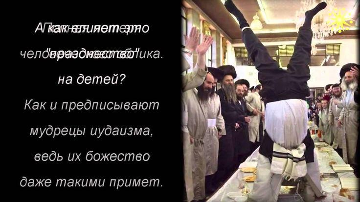 Россия и иудейские праздники (23 февраля и 8 марта)