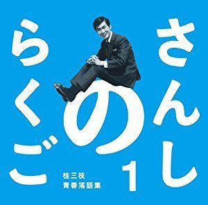 アマゾン : 桂三枝 : さんしのらくご 桂三枝青春落語集1 - Amazon.co.jp ミュージック