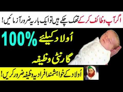 Qurani Wazaif|dua for getting pregnant from quran|wazifa for
