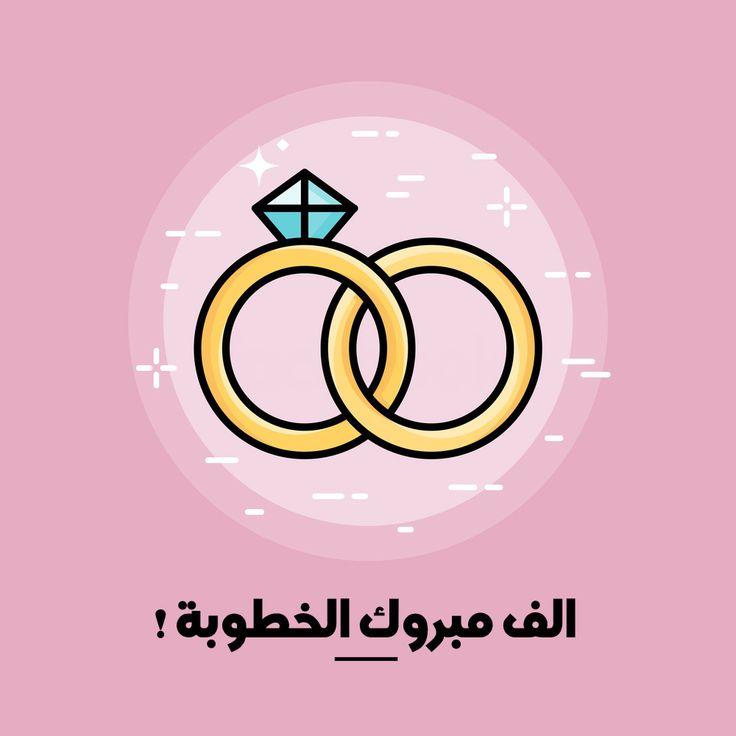 صور خطوبة 2021 تهنئة الف مبروك الخطوبة Retail Logos Stock Illustration Photo