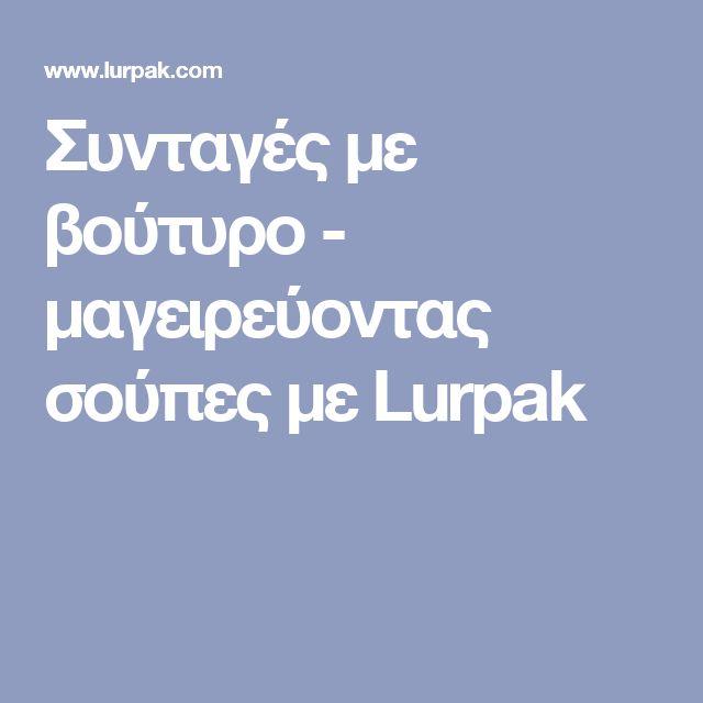 Συνταγές με βούτυρο - μαγειρεύοντας σούπες  με Lurpak