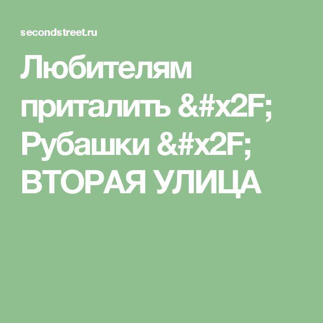 Любителям приталить / Рубашки / ВТОРАЯ УЛИЦА