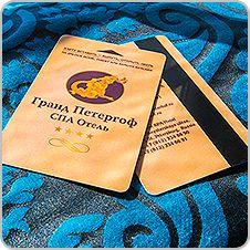 Магнитные пластиковые карты-ключи для гостиниц «Гранд Петергоф СПА Отель»