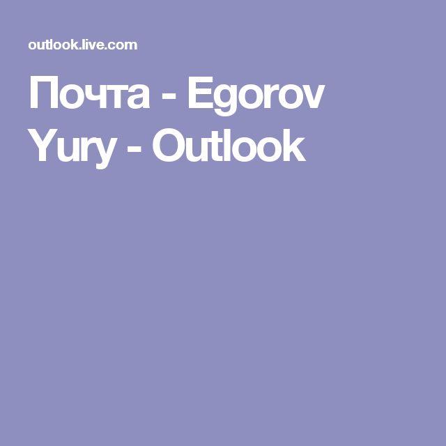 Почта - Egorov Yury - Outlook