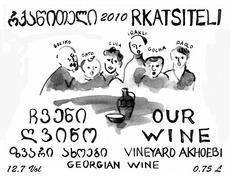 Georgian wine label