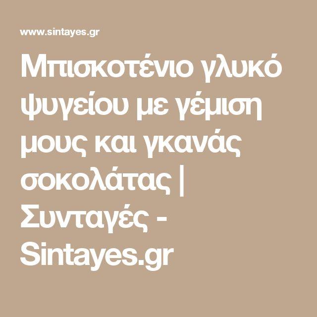 Μπισκοτένιο γλυκό ψυγείου με γέμιση μους και γκανάς σοκολάτας | Συνταγές - Sintayes.gr