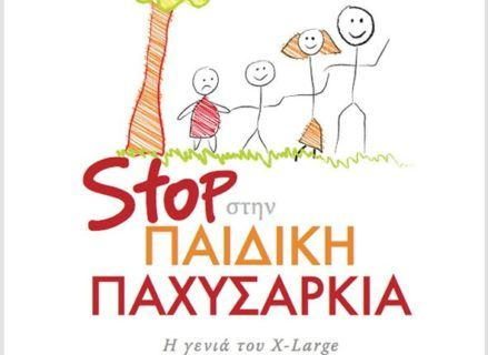 """Διαγωνισμός για πέντε (5) αντίτυπα του βιβλίου """"Stop στην παιδική παχυσαρκία – Η γενιά του X-Large"""""""