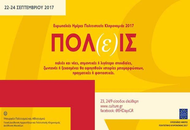 Το Υπουργείο Πολιτισμού και Αθλητισμού γιορτάζει τις Ευρωπαϊκές Ημέρες Πολιτιστικής Κληρονομιάς 22-24/9/2017 με εκδηλώσεις και ελεύθερη είσοδο στα Μουσεία το Σαββατοκύριακο του εορτασμού