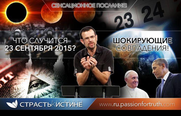 23 сентября — точка схождения. - Джим Стэйли, Служение «Страсть к Истине»