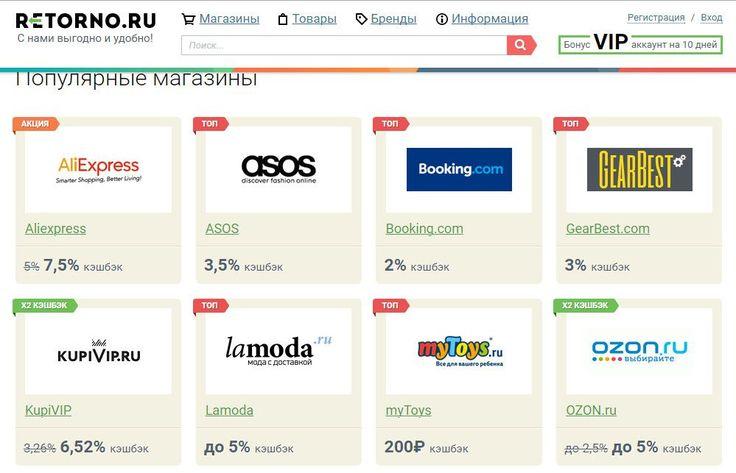 RETORNO -  молодой, но перспективный кэшбэк сервис со множеством магазинов.   Читать далее: https://aliprofi.ru/keshbek-servis/