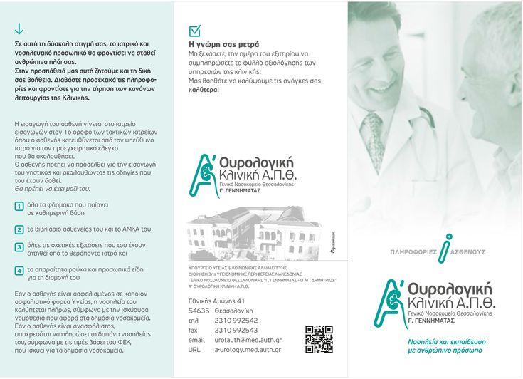 Τρίπτυχο Α' Ουρολογικής Κλινικής ΑΠΘ | Μπροστίνη όψη
