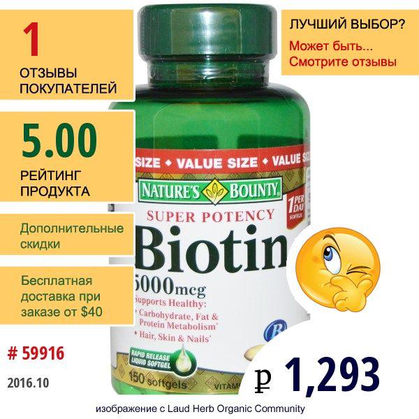Natures Bounty #Витамины #ВитаминB #Биотин
